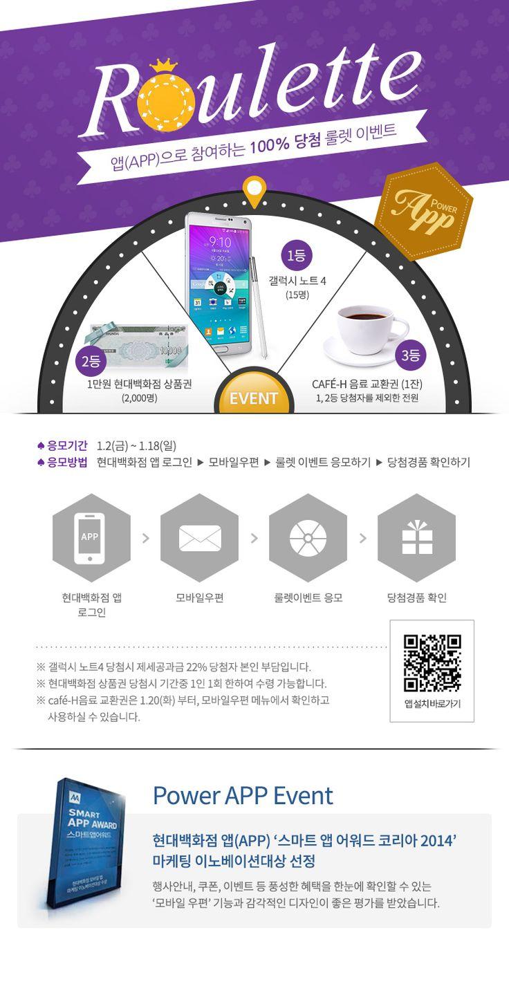 앱(APP)으로 참여하는 100% 당첨 룰렛 이벤트