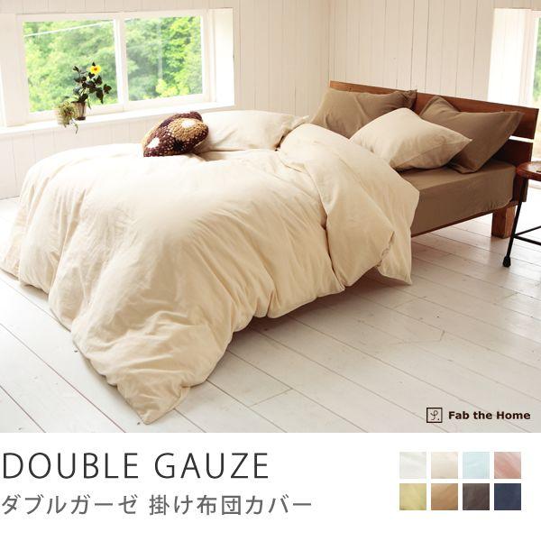 掛け布団カバー|家具・インテリア通販 Re:CENO【リセノ】
