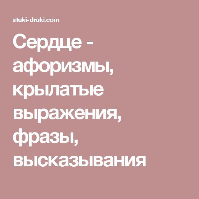 Сердце - афоризмы, крылатые выражения, фразы, высказывания