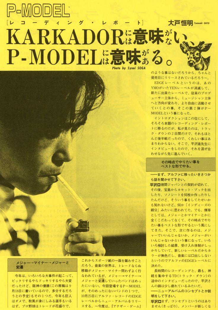 P-MODEL(Susumu Hirasawa)interview