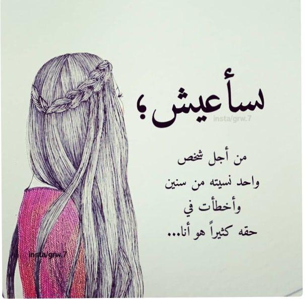 سأعيش و سأعيش Life Quotes Deep Cool Words Words