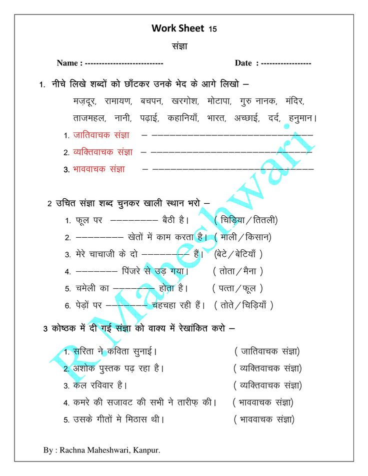 24 best Hindi images on Pinterest | Grammar worksheets, Speech and ...