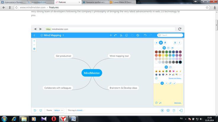 MindMeister.com С помощью интернет – сервиса MindMeister можно создавать ментальные карты. На этом сервисе предоставляются для выбора макеты карт и множество функций, непосредственно, для создания карт. Существует мобильная версия. Есть блог, форум пользователей сервиса и советы разработчикам. Расписаны возможности и цены, в зависимости от потребностей и количества пользователей. Карты простые, содержат линии и надписи.