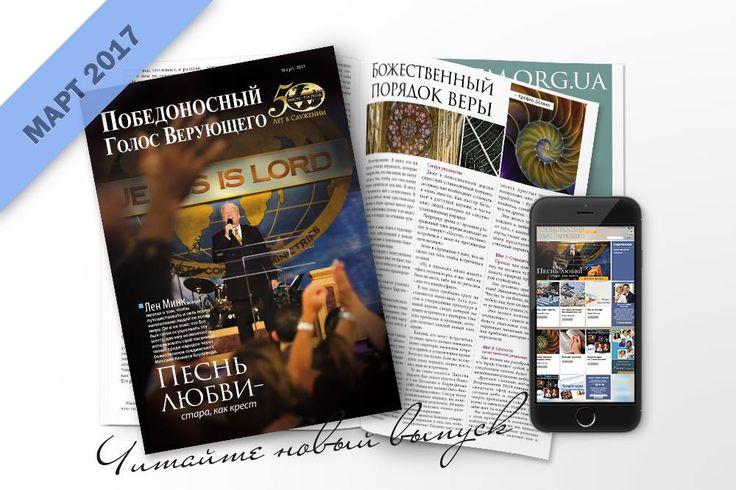"""Читайте онлайн новый выпуск журнала  """"Победоносный Голос Верующего"""" - Март 2017 http://www.ebvov.com.ua/archives/tag/march2017  http://www.kcm.org.ua/magazine.php  http://kcm.org.ua/magazine/read.php?num=2017_03"""
