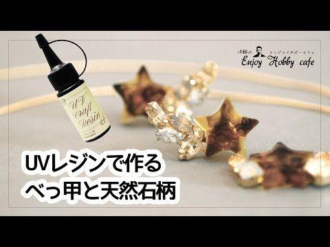 【UVレジンで作る天然石柄】マーブルで楽しむべっ甲&大理石柄の作り方 How to UVresin Tortoiseshell - YouTube