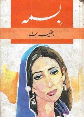 🆓download free urdu novels & digests now on mobile [shuaa digest.