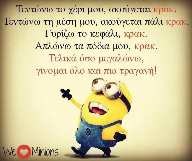 https://www.facebook.com/minions.greece.official/photos/pb.343872165749463.-2207520000.1427384410./474165089386836/?type=3