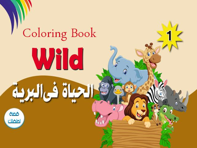 Pin By قصة لطفلك On Education Coloring Books Book 1 Books
