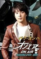 "Park Yong-ha ""On Air"" Making DVD Box (Making) (DVD) (Japan Version)"
