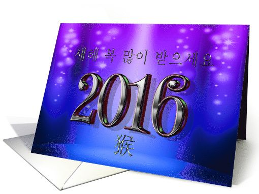 #Korean #lunar #new #year of the #monkey colourful numbers card 2016 130 sold to customer in  New York, United States