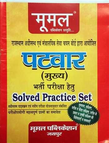 Book for Mains Patwar Recruitment Exam Solved Practice Set By Mumal Publication @ #Mybookistaan.com http://mybookistaan.com/books/competition-guides/rpsc-exam/patwari