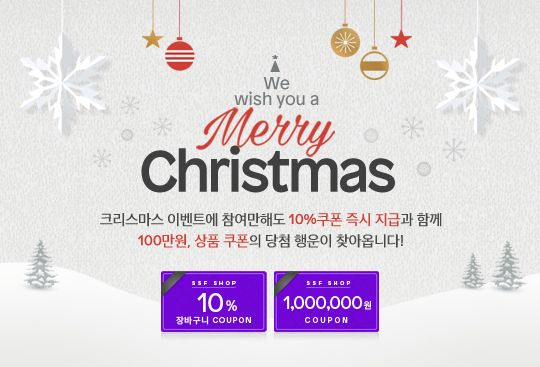 WE WISH YOU A MERRY CHRISTMAS EVENT
