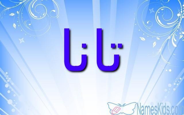 معنى اسم تانا وصفات شخصيتها الأميرة الخالية Tana اسم تانا اسم تانا بالانجليزية اسماء بنات Neon Signs Neon Signs