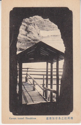 Japanese Publisher Postcard - Cavern tunnel Enoshima