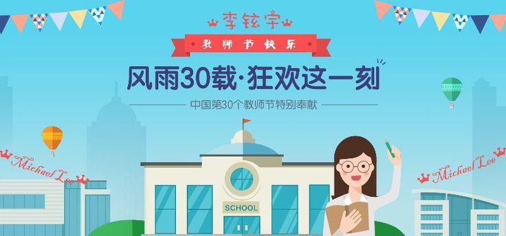 【#教师节#有感——李铉宇&Michael Lee】 欢迎关注我的—新浪微博http://weibo.com/michaelleelxy 今天是教师节,首先祝所以的老师节日快乐!同时,对教师职业的发展提出如下建议:  1、提高教师的薪资待遇,吸引优秀的人才加入到教师队伍中来。  2、改革现行的教师评价体系,引导教师将更多地精力投入到教学和科研当中去。  3、推进教师晋升的去行政化,确保真正懂教育,会管理的教师走向管理岗位。