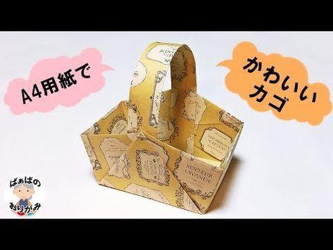 折り紙 で かご を 作る