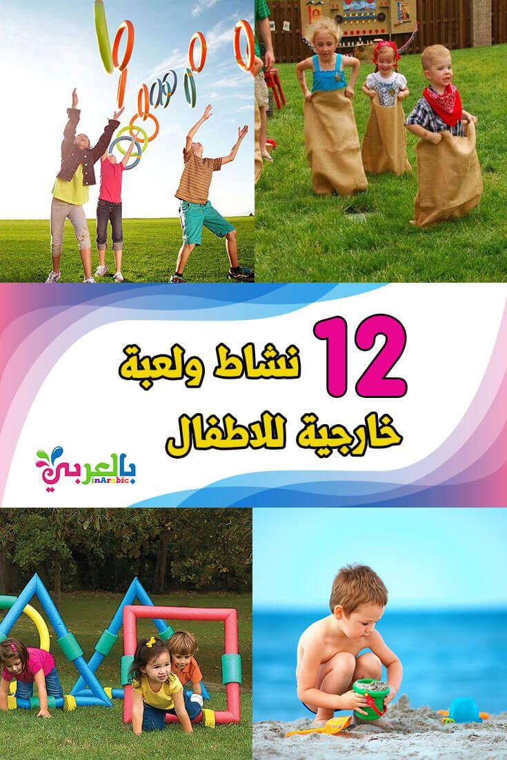انشطة وألعاب خارجية للاطفال الصغار نماذج انشطة ترفيهية للاطفال بالعربي نتعلم Indoor Games For Kids Summer Activities For Kids Summer Activities