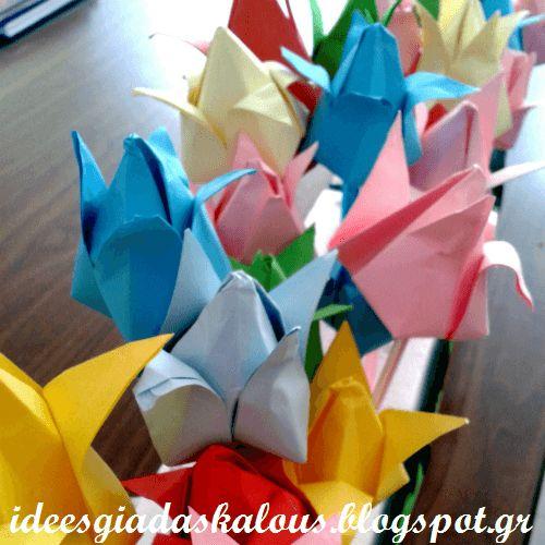 Ιδέες για δασκάλους: Πολύχρωμες τουλίπες από χαρτί!