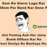 6am+Ka+Alarm+Laga+Kar+5:59am+Par+Band+Kar+Dena+(Morning+Alarm+Funny+Joke+in+Hindi)
