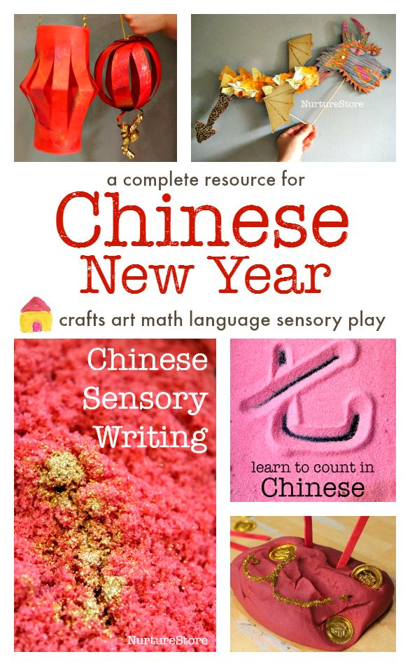 Chinese New Year sensory play with Chinese spice play dough recipe - plus a complete lesson plan for Chinese New Year.