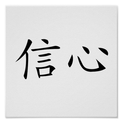 Best images about kanji on pinterest calligraphy