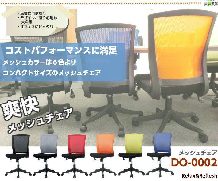 【楽天市場】オフィスチェア メッシュチェア 肘なし 6色 [DO-0002] デスクチェア 事務椅子 オフィスチェアー メッシュチェアー メッシュ チェア いす イス 椅子 チェアー PCチェア OAチェア ロッキング キャスター付き オフィス家具【smtb-k】:空一番館