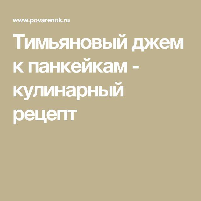 Тимьяновый джем к панкейкам - кулинарный рецепт