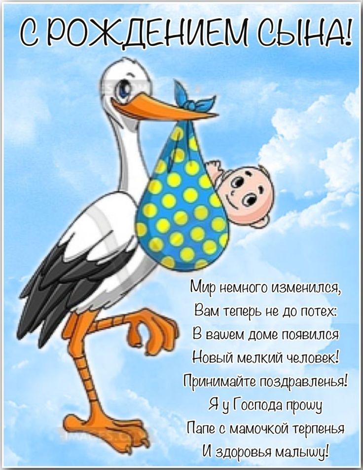 Поздравление, открытка с рождением сына маме прикольные