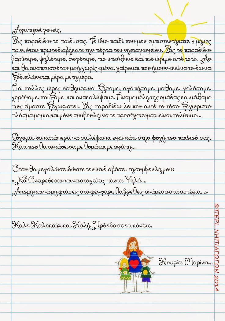 """""""ΠΕΡΙ... ΝΗΠΙΑΓΩΓΩΝ"""" : Γράμμα προς τους γονείς..."""