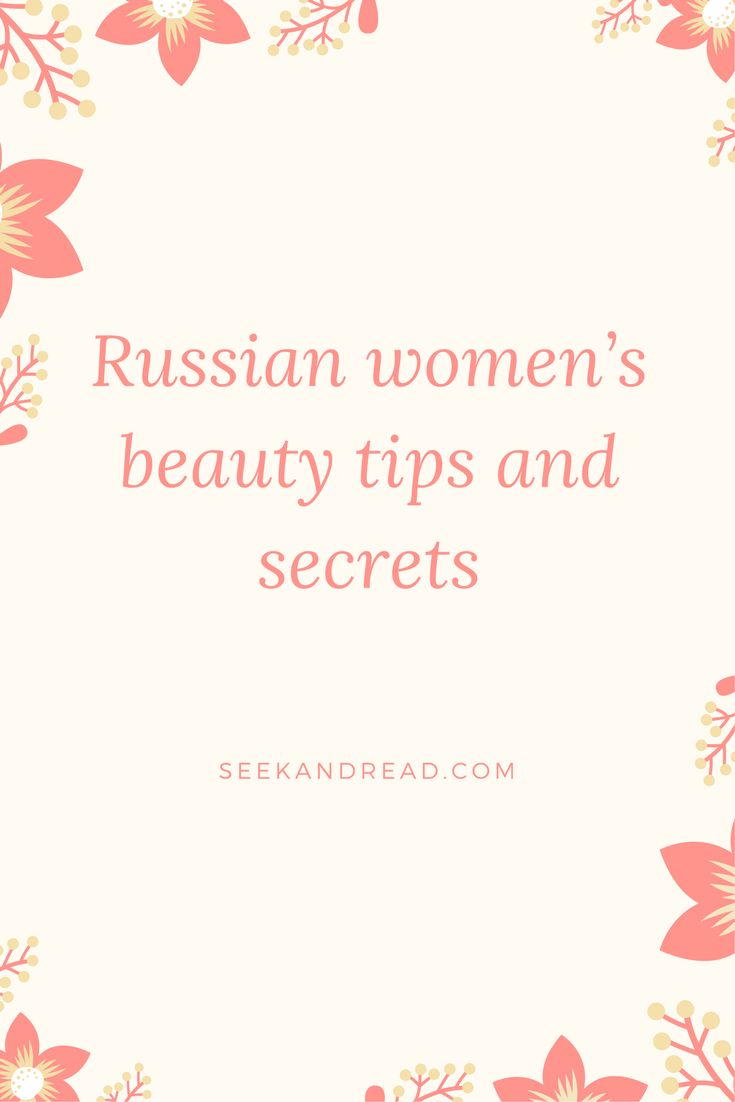 Russian women are famous for their captivating beauty all over the world. What are their traditional secrets to maintaining good looks?