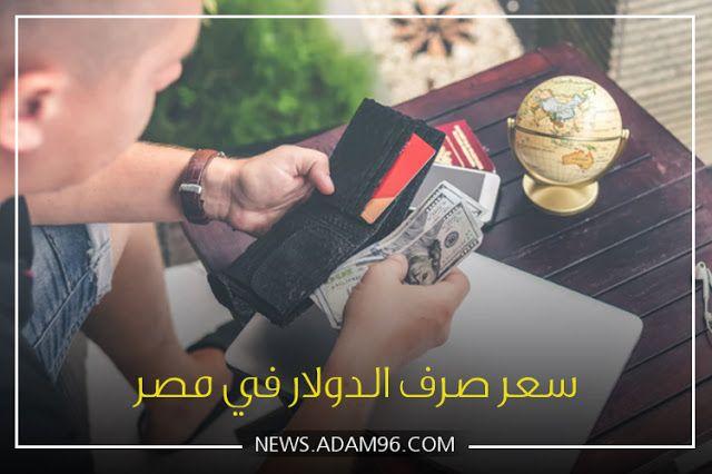 اخبار الاقتصاد سعر صرف الدولار مقابل الجنيه المصري اليوم Personalized Items Convenience Store Products Person