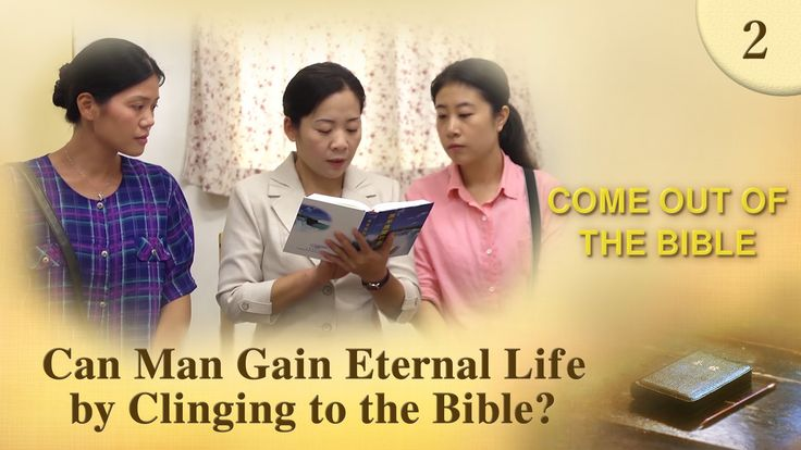 """Gospel Movie clip """"Come Out of the Bible"""" (2) - Can Man Gain Eternal Lif..."""