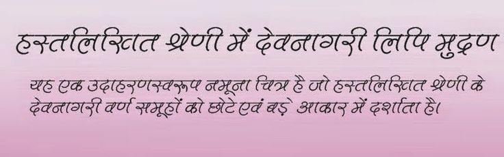 Devanagari Handwriting 10 best Handwri...
