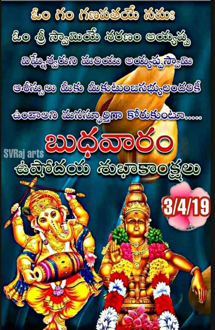 Wednesday Wishes Saved By Sriram In 2020 Wednesday Wishes