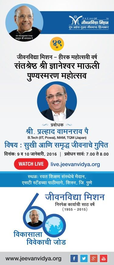 Watch #LIVE Now from Shirur 10th Jan 2016 49th #Dnyaneshwar Mauli Punyasmaran by Jeevanvidya Mission Click to Watch LIVE - live.Jeevanvidya.org