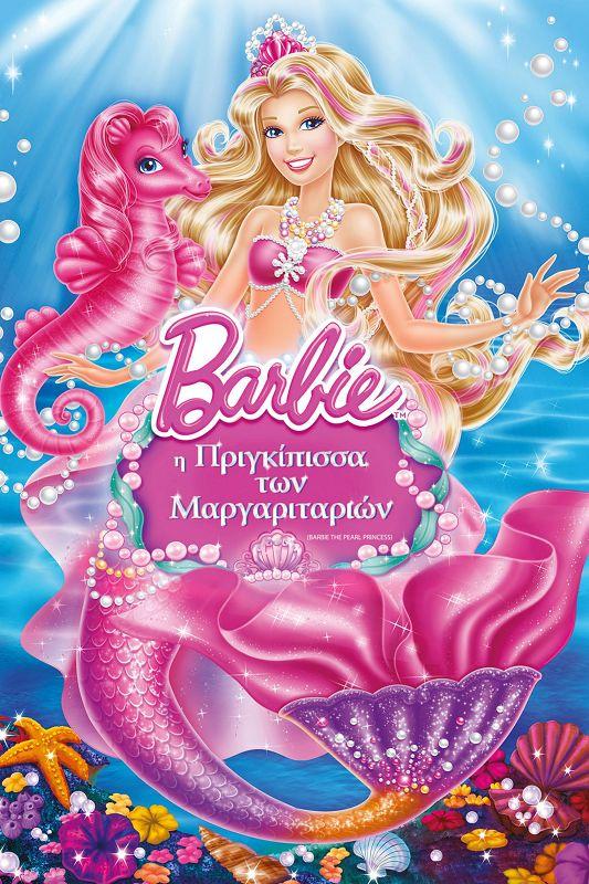 Barbie: The Pearl Princess / Η Πριγκίπισσα των Μαργαριταριών 2014 ΜΕΤΑΓΛΩΤΙΣΜΕΝΟ | kidomworld