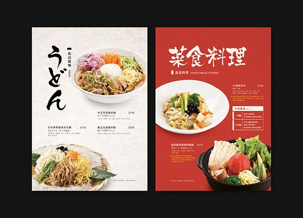 Japanese Cuisine Menu Design 日式料理菜單設計 On Behance Food Menu Design Japanese Food Menu Menu Design