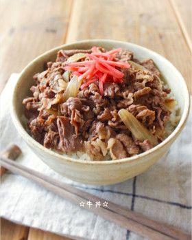 ☆牛丼☆ by ☆栄養士のれしぴ☆ [クックパッド] 簡単おいしいみんなの ...
