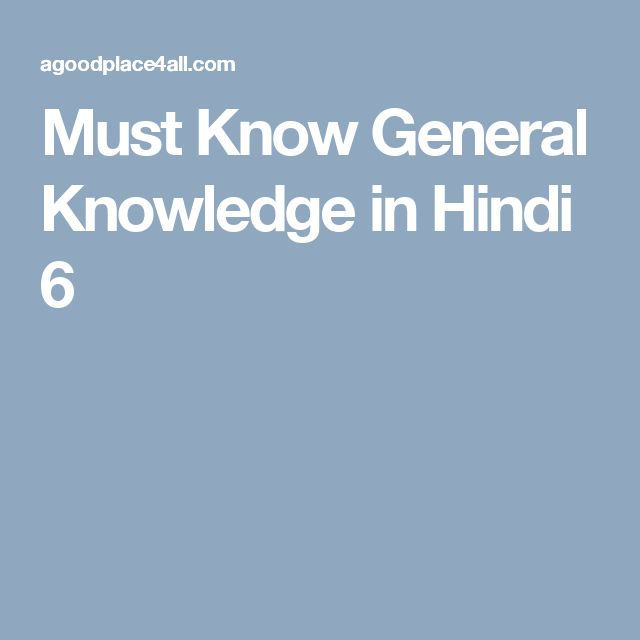 Must Know General Knowledge in Hindi 6