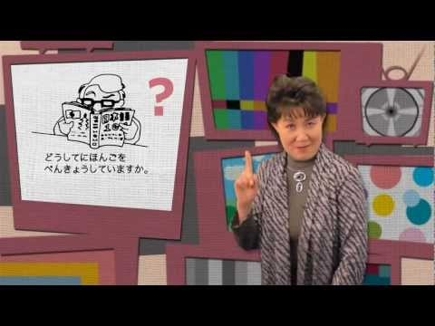 Japanese Language - Interrogatives