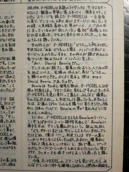 "nogucci alumi on Twitter: ""P-MODELとDAVID BOWIE。『P News Letter』VOL.2 1980/04/29より。 https://t.co/l61QPYzBL8"""
