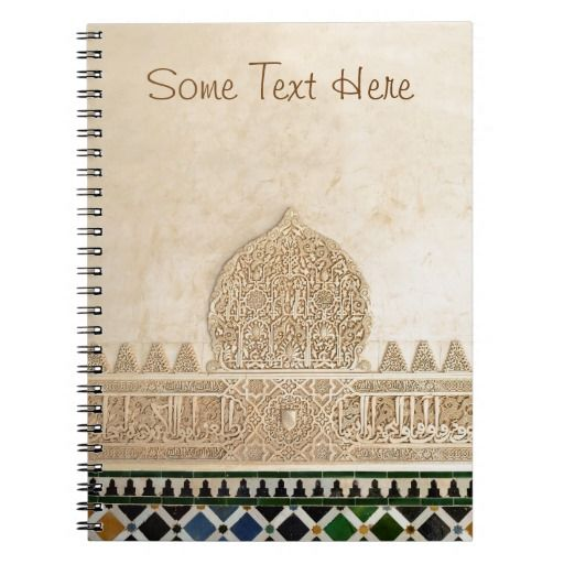 Decorative detail from Alhambra Spiral Notebook