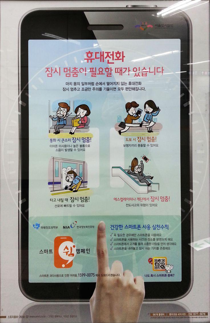 """서울도시철도 - 지하철 내부 포스터 광고, """"휴대전화 잠시 멈춤이 필요할 때도 있습니다""""헤드카피, 각 잠시멈춤에 관한 서브카피 및 바디. 아... 가운데 일시정지 마크가 하얗게 있었구나.. 현장에서는 보지 못했음. 그게 문제라면 문제, 멈춤을 강조하고자 한다면 실제로 동영상재생시 멈춤 버튼을 가져올게 아니라 억지로 과장시켜 표현했어도 좋았을듯. 잘못 보면 휴대폰을 터치하라고 오힌할 수도 있겠음. 텍스트 배치도 잘못된 곳이 보임. 손가락 위에 텍스트는 공중에 붕 떠있음. 공간을 좀더 분리 할애해서 재생중지 컨트롤 바를 만들고 거기서 중지나 정지 버튼을 누르는 쪽으로 디자인 했으면 지금보다 명확했을 것 같음."""
