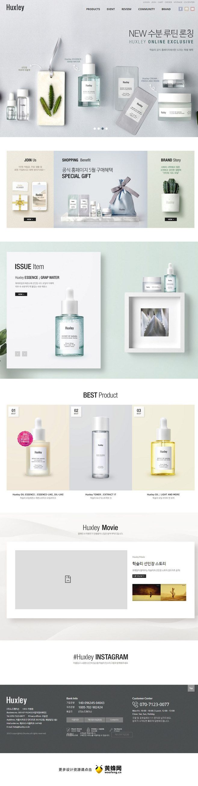 huxley化妆品网站,来源自黄蜂网ht...