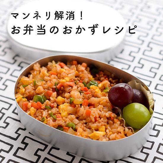 【料理家さんの定番レシピ】お弁当は「これ1品」で♪具だくさんケチャップライスのレシピ