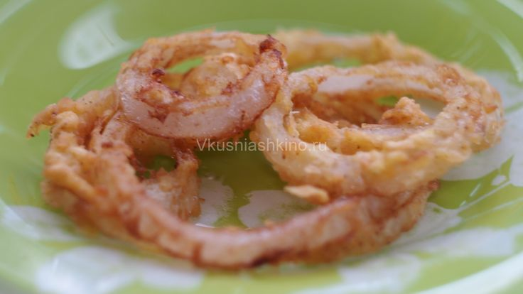 Выношу на ваш суд рецепт приготовления обжаренных луковых колец. Stand on your court recipe of fried onion rings. http://vkusniashkino.ru/idei-zavtrakov/lukovye-kolca/