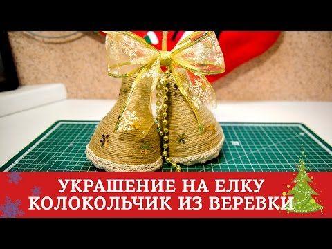 В этом видео я покажу как сделать украшение на елку - колокольчики из веревки своими руками. Такая елочная игрушка может быть выполнена из подручных средств и послужит оригинальным украшением вашего дома.  хобби, hobby, хобби, DIY, подарок, своими руками, Christmas (Holiday), gift, мастер класс, handicraft