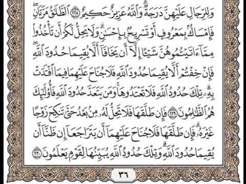 سورة البقـرة مكتوبة الايات 225 230 صفحة رقم 36 بصوت الشيخ الحصري Islamic Art Art Math