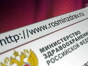 Министерство здравоохранения России внесло законопроект об усилении миграционного контроля. О чем законопроект?! Читайте подробности!