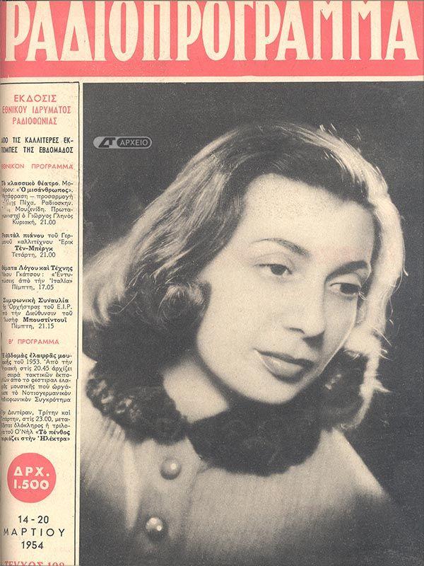 """Η Ελένη Χατζηαργύρη στο εξώφυλλο του περιοδικού """"Ραδιοπρόγραμμα"""" στις 14-20 Μαρτίου 1954 (αρ.τεύχους:198)"""